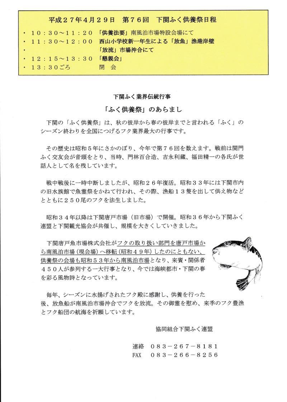 th_平成27年4月29日-第76回-下関ふく供養祭日程